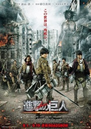 Attack_on_Titan_(film)_poster